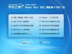 系统之家Windows7 家庭装机版32位 2021.05