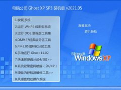电脑公司Windows xp 官方2021五一装机版