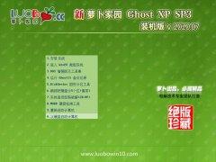 新萝卜家园Ghost WinXP 尝鲜装机版 2020.07