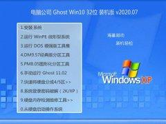 电脑公司Ghost Win10 32位 青春装机版 2020.07