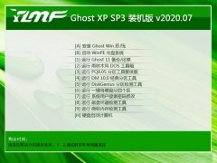 雨林木风WinXP 免费装机版 2020.07