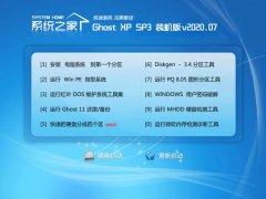 系统之家Windows xp 优化装机版 2020.07