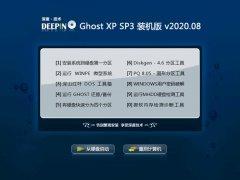 深度技术WinXP 快速装机版 2020.08