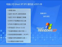 电脑公司WinXP 珍藏装机版 2021.08