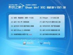 系统之家Windows7 32位 电脑城装机版 2021.08