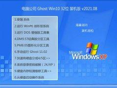 电脑公司Win10 推荐装机版32位 2021.08