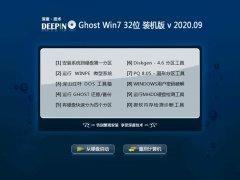 深度技术Ghost Win7 32位 青春装机版 2020.09