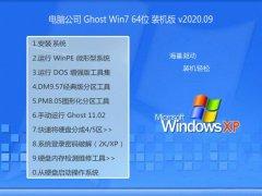 电脑公司Ghost Win7 64位 完美装机版 2020.09