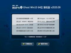 深度技术Win10 64位 绿色装机版 2020.09