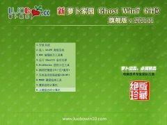 <font color='#333333'>萝卜家园win7最新64位中文精选版v2021.11</font>
