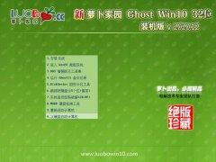 萝卜家园Ghost Win10 32位 极速装机版 2020.12
