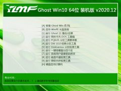 雨林木风Win10 尝鲜装机版 2020.12(64位)